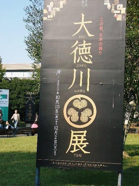 daitokugawaten