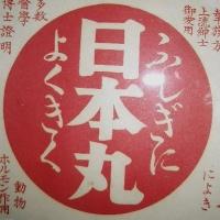 nihonmaru_200x200