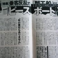 peaceboatonmagazine_200