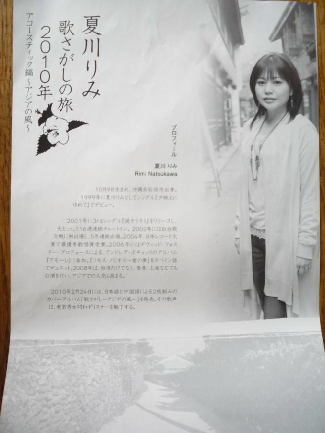 夏川りみコンサートチラシ