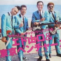 edoyamaguchi_catch