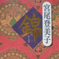 宮尾登美子「錦」