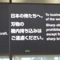 日本の侍たちへ。刃物の機内持ち込みはご遠慮ください。